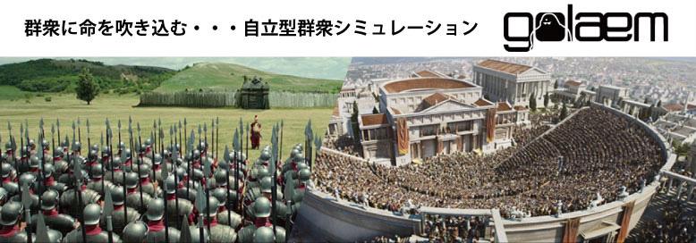 自立型群衆シミュレーション Golaem
