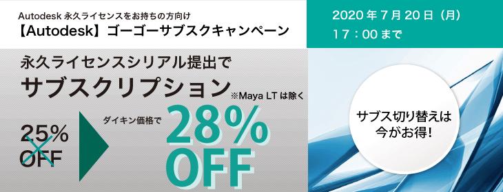 【Autodesk】ゴーゴーサブスクキャンペーン実施中! 2020年7月20日(月)17:00まで