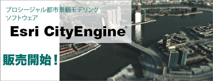 プロシージャル都市景観モデリングソフトウェア Esri CityEngine(シティーエンジン) 販売開始!