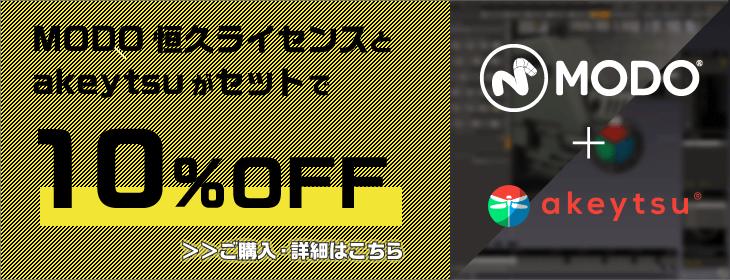 3DCG制作ソフトMODOとアニメーション制作ツールakeytsuのセットをお得な価格で販売中!