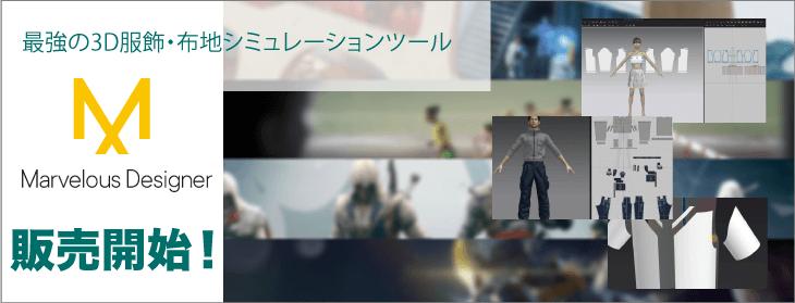 最強の3D服飾・布地シミュレーションツールMarvelous Designer(マーベラスデザイナー)販売開始!